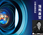 福建省常務副省長張志南被「秒殺」