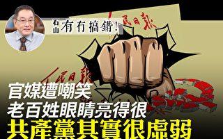 【有冇搞错】官媒遭嘲笑 共产党其实很虚弱