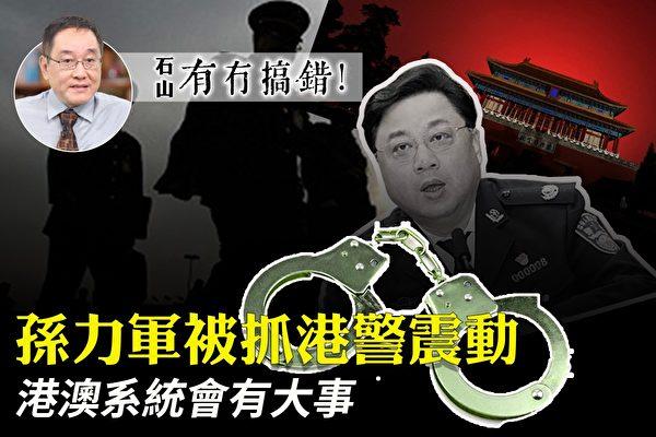 【有冇搞錯】孫力軍被抓撼港警 港澳系統有大事