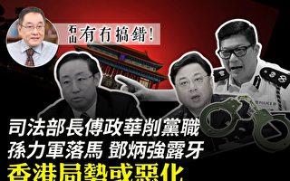 【有冇搞错】孙力军落马与傅政华削党职
