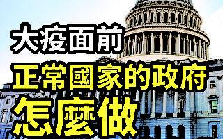 【纪元播报】钟清扬:大疫面前 政府该怎么做