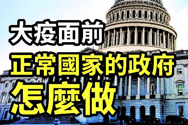 【紀元播報】鍾清揚:大疫面前 政府該怎麼做
