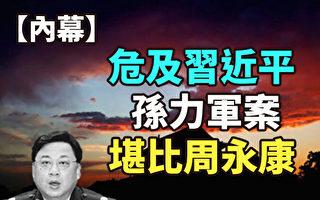 【紀元播報】危及習近平 孫力軍案堪比周永康