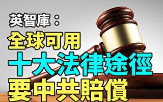 【紀元播報】英智庫:全球十大法律途徑要中共賠償