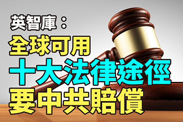 【纪元播报】英智库:全球十大法律途径要中共赔偿
