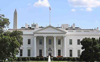 白宫:美国之音为中共宣传 浪费纳税人的钱