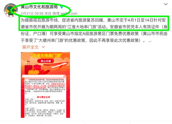 3月31日,中共黃山市文化和旅遊局網官方微博發布此消息。(微博截圖)