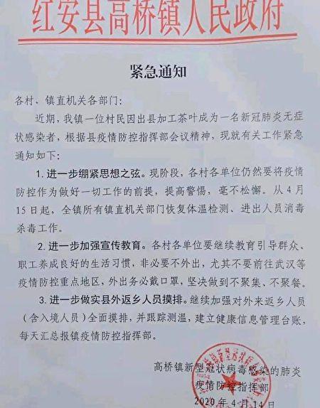民進黨立委王定宇在臉書公布多份中共文件,提醒第二波武漢肺炎似乎已經蠢蠢欲動了。