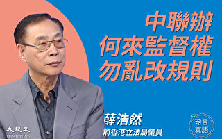 【珍言真語】薛浩然:中聯辦何來監督權 勿改規則
