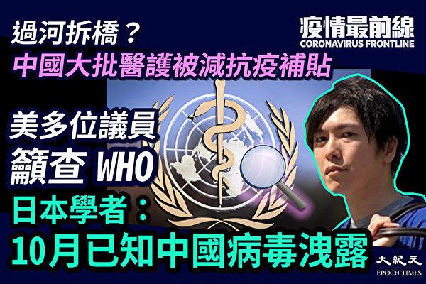 【疫情最前線】日學者:10月已知中國病毒洩露