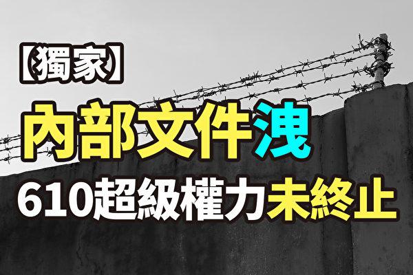 【纪元播报】内部文件泄610权力未终止