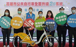 高市公共自行車7月1日全面升級YouBike 2.0