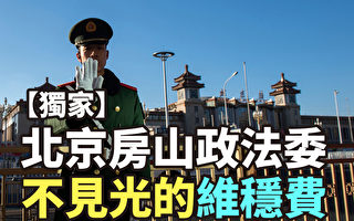 【纪元播报】北京房山政法委不见光的维稳费