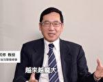 全球台湾医卫总会总会长张武修教授表示,中国公布的数据毫无医学逻辑,而且持续隐匿病毒源头。(新唐人电视台)