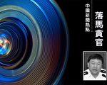 中共吉林省公安廳副廳長黎海濱被免職。(大紀元合成)