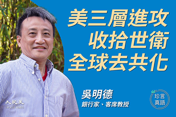 【珍言真语】吴明德:美三层面进攻 全球去共化