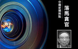 中共云南省委前副书记、宣传部部长王天玺死亡。(大纪元合成)