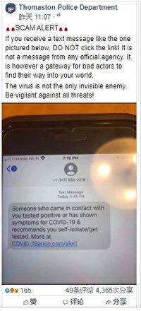 短信通知您接触过感染者 警方:是欺诈别打开链接