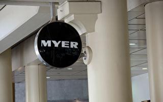 Myer關閉墨爾本44年老店 百名員工受影響