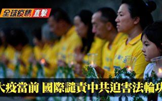 【全球疫情直击】4.25 国际谴责中共迫害法轮功