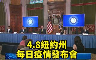【直播回放】4.8纽约州疫情发布会 确诊14.2万