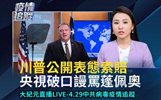 【直播回放】4.29疫情追蹤:央視為何謾罵蓬佩奧
