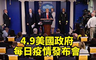 【直播】4·9美國疫情發布會 確診逾46萬