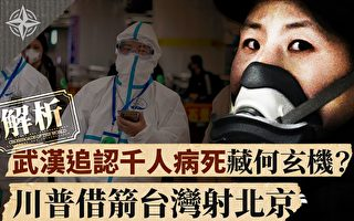 【十字路口】武漢追認千人死藏玄機 川普隱射北京