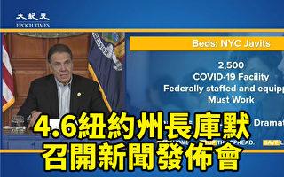 【直播】4.6纽约州疫情发布会 确诊逾13万