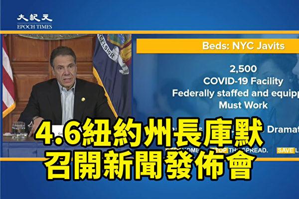 【直播】4.6紐約州疫情發布會 確診逾13萬