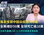 【直播回放】4.11疫情追蹤:中國染疫300萬?