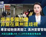 【直播回放】4.13疫情追蹤:滿洲里響警報