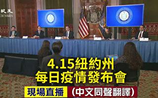 【直播回放】4.15紐約州疫情發布會 死亡逾萬