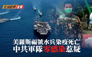 【全球疫情直击】美航母兵染疫亡 共军感染成谜