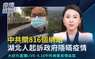 【直播回放】4.16疫情追蹤:中共關816個網站