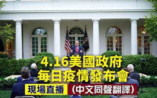 【直播回放】4·16美国疫情发布会 经济复苏准则