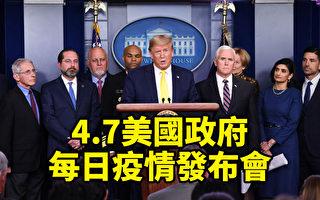 【直播回放】4·7美國疫情發布會 確診逾40萬人