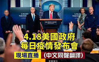 【直播】4·18美國疫情發布會 川普再質疑中國數據