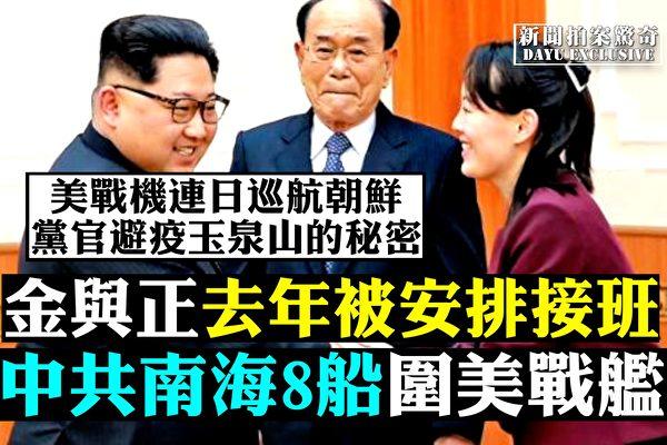 【拍案惊奇】美军机频飞朝鲜 党官避疫玉泉山?