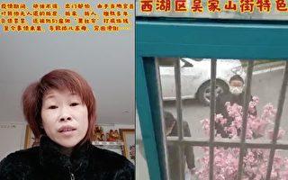 疫情期间 武汉强拆户上网求救遭警方威胁
