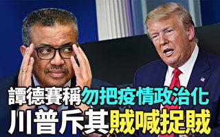 【纪元播报】谭德塞称勿把疫情政治化 川普斥贼喊捉贼