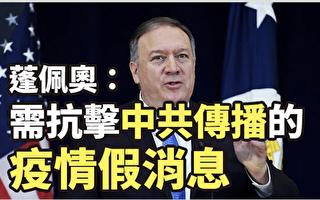 【紀元播報】蓬佩奧:需抗擊中共疫情假消息