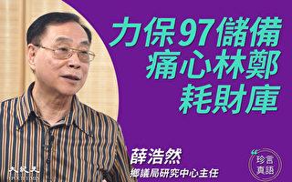 【珍言真語】薛浩然:中共治港 無人無籌碼