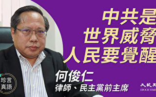 【珍言真语】何俊仁:中共祸害世界 人民要觉醒