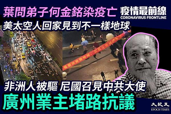 【疫情最前线】叶问弟子疫亡 广州爆堵路抗议事件