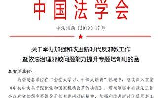 【独家】中共法学会长上任 部署迫害法轮功