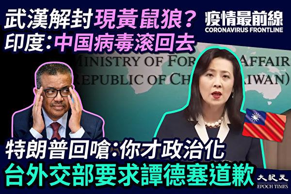 【疫情最前線】台灣外交部要求譚德塞道歉