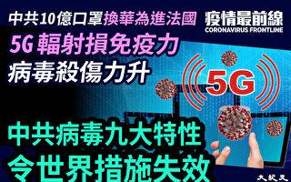 【疫情最前线】中共病毒九大特性 令措施失效
