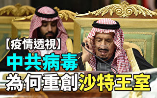 【紀元播報】中共病毒為何重創沙特王室
