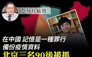 【有冇搞錯】在中國 記憶是一種罪行